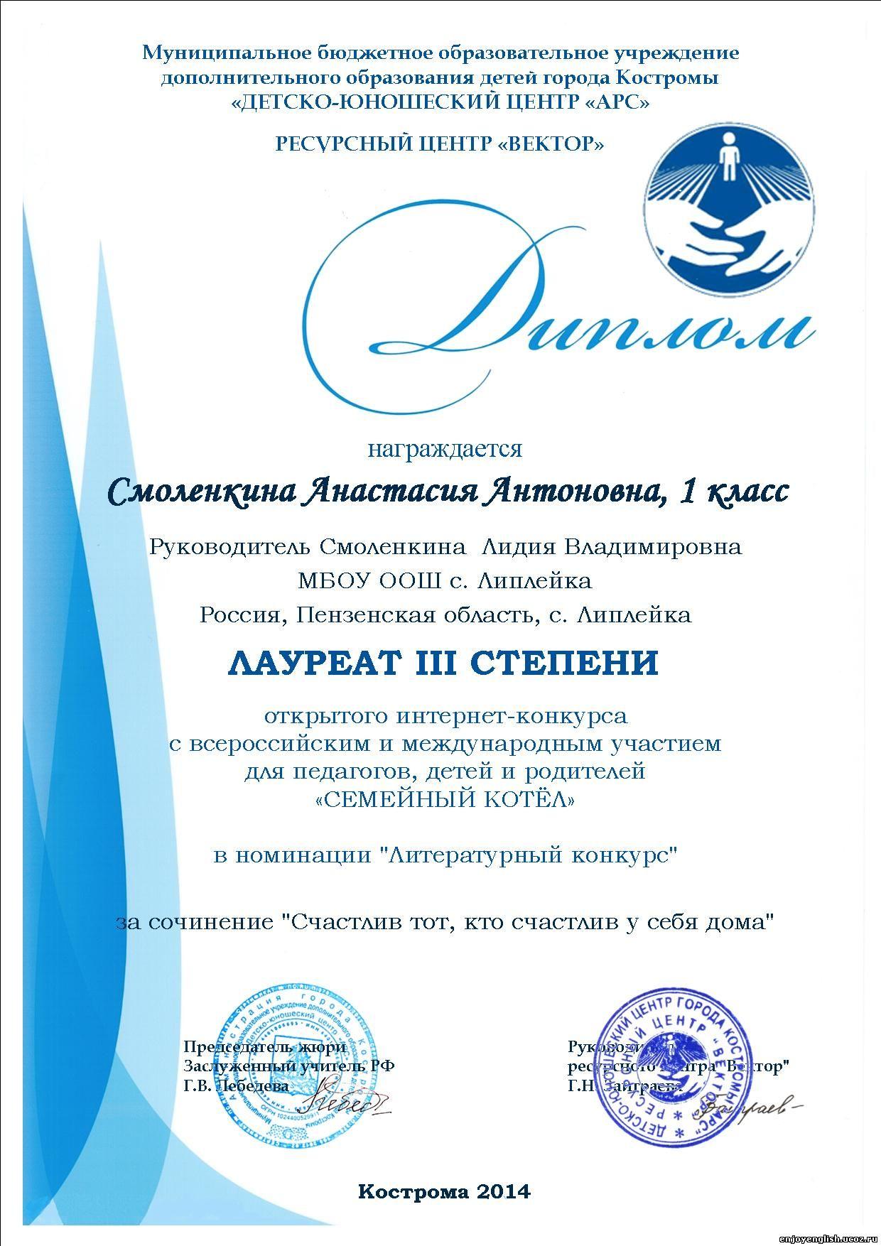 Диплом в конкурсе начальная школа